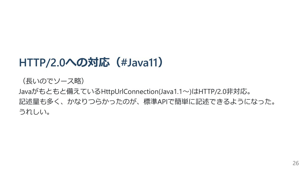HTTP/2.0への対応(#Java11) (⻑いのでソース略) Javaがもともと備えている...