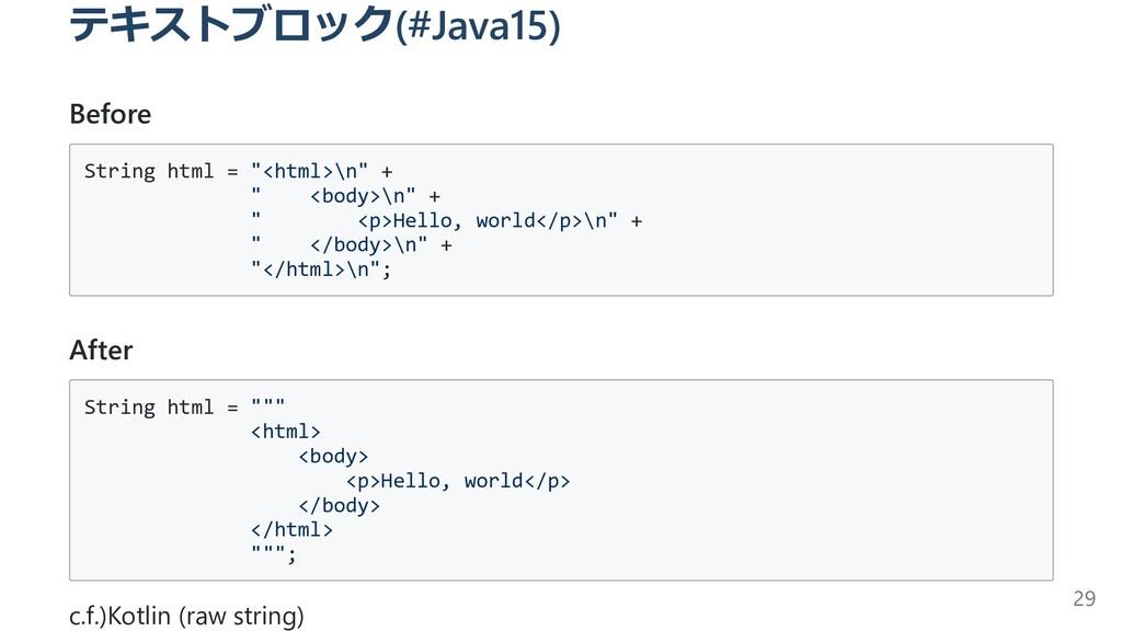"""テキストブロック(#Java15) Before String html = """"<html>\..."""