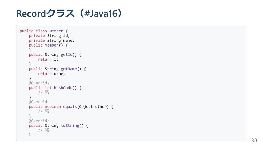 Recordクラス(#Java16) public class Member { privat...