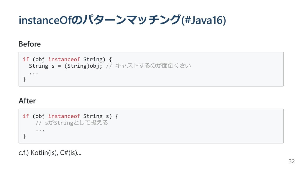 instanceOfのパターンマッチング(#Java16) Before if (obj in...