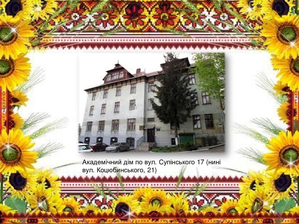 Академічний дім по вул. Супінського 17 (нині ву...