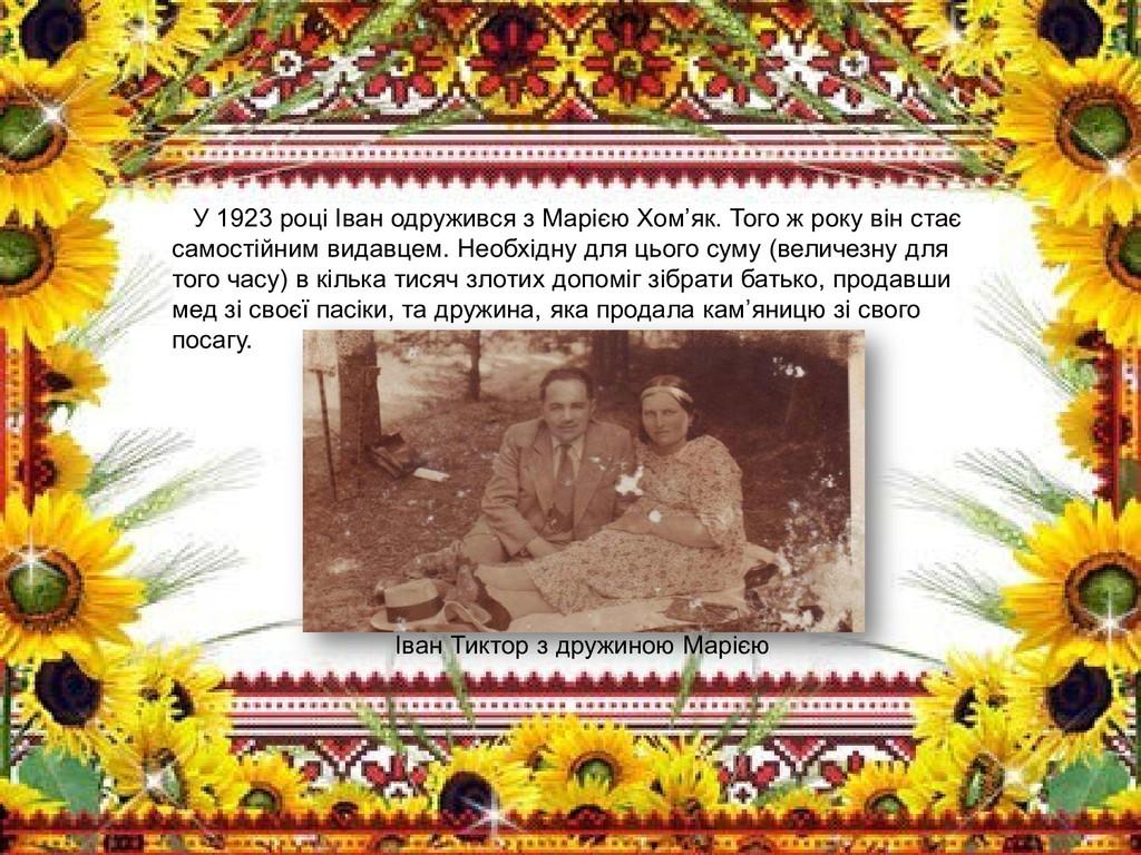У 1923 році Іван одружився з Марією Хом'як. Тог...