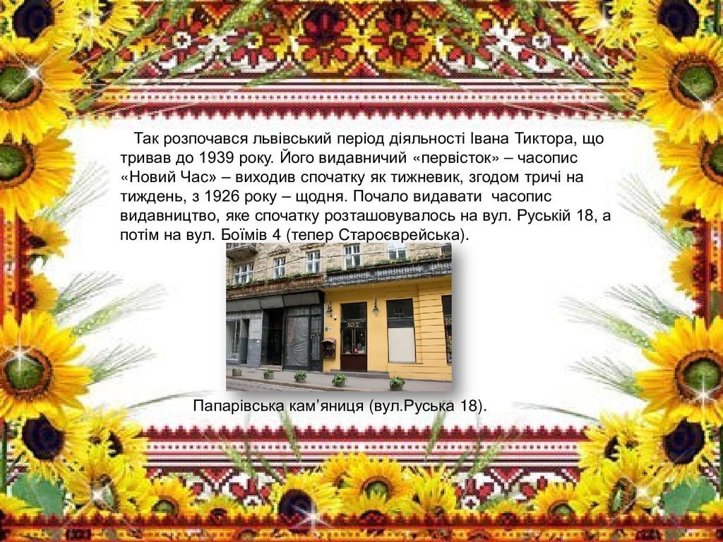 Так розпочався львівський період діяльності Іва...