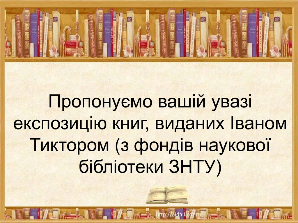 Пропонуємо вашій увазі експозицію книг, виданих...
