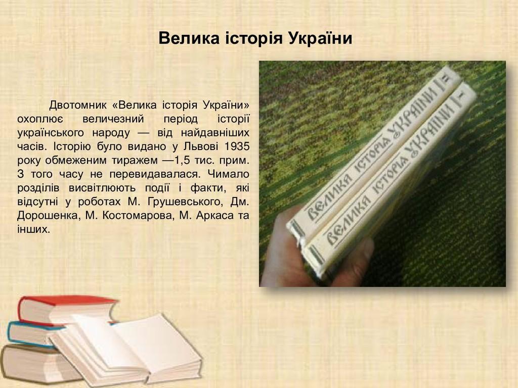 Двотомник «Велика історія України» охоплює вели...
