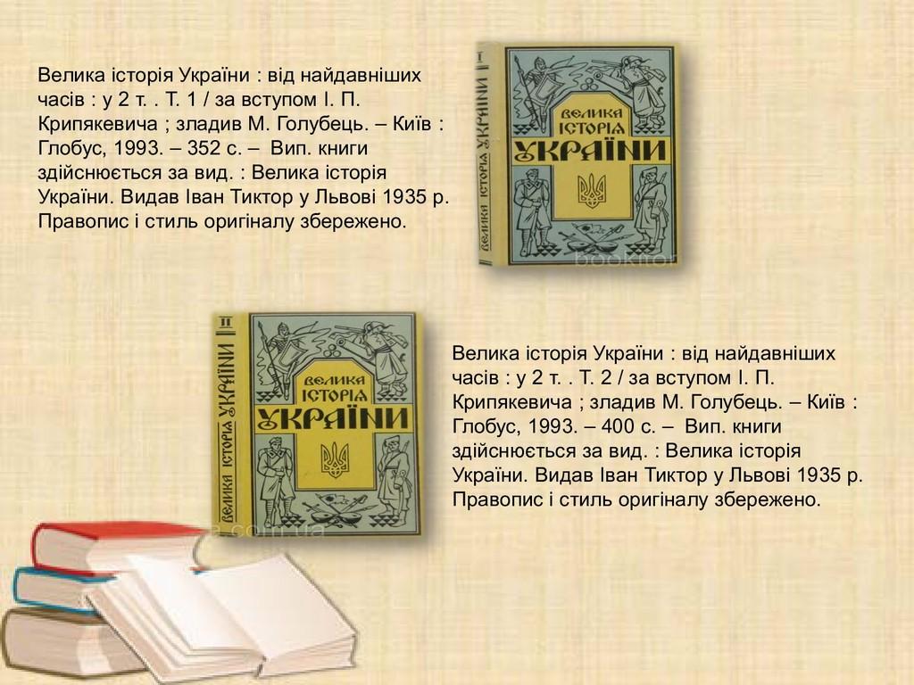 Велика історія України : від найдавніших часів ...