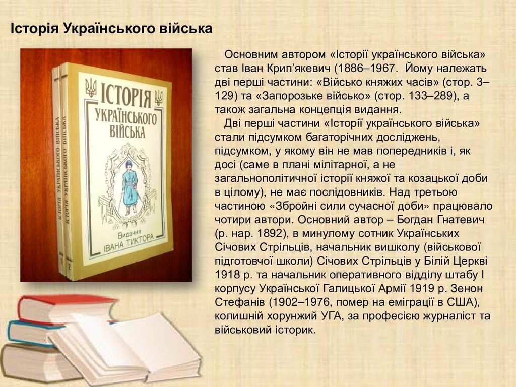 Історія Українського війська Основним автором «...