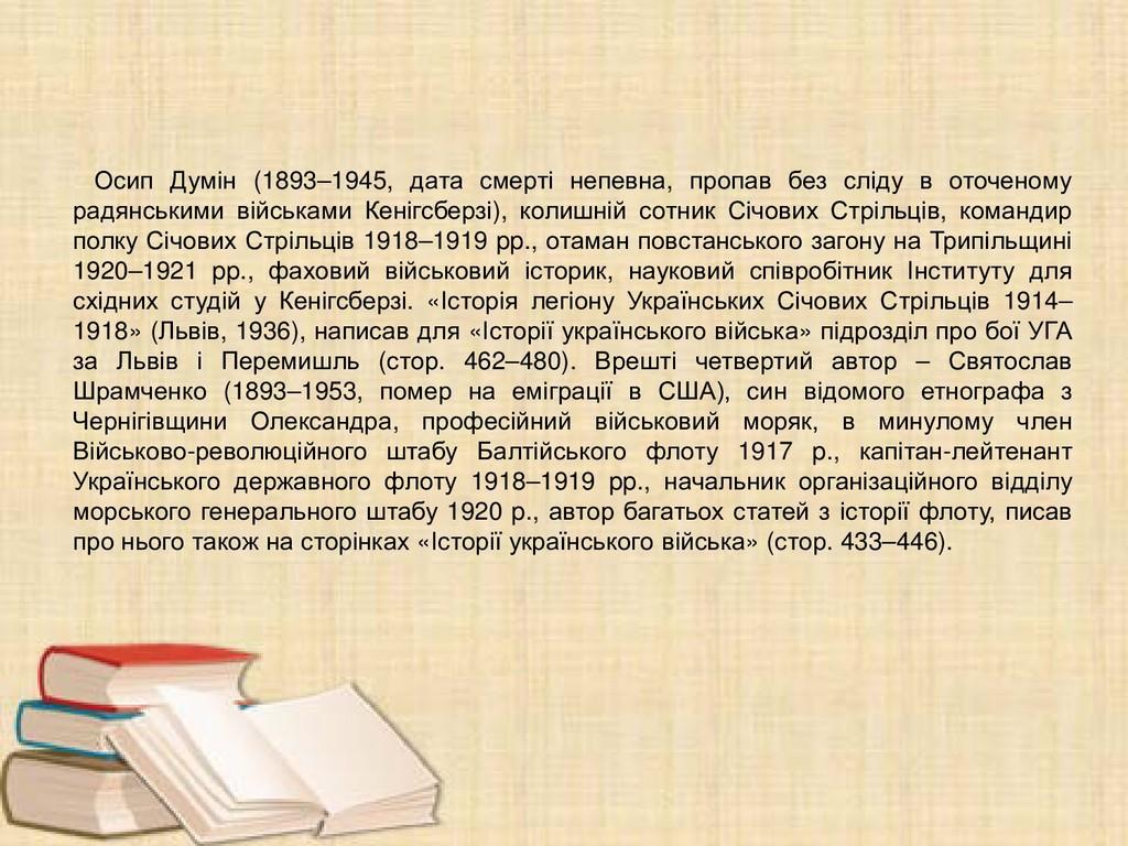 Осип Думін (1893–1945, дата смерті непевна, про...