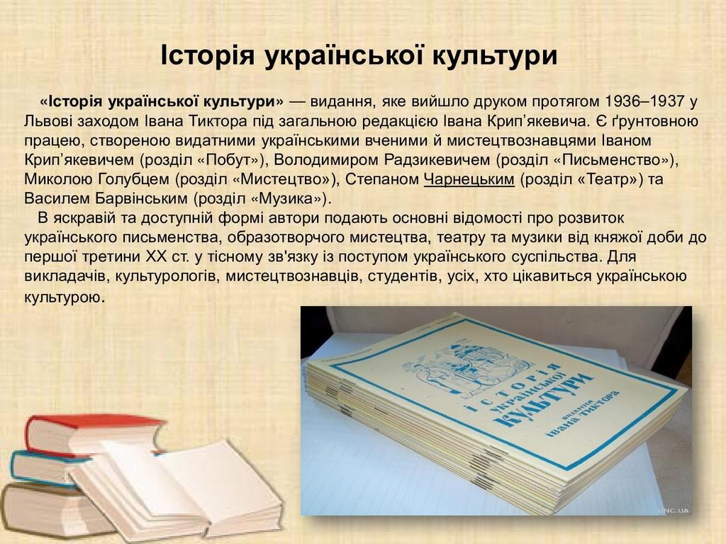 Історія української культури «Історія українськ...