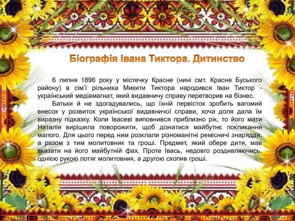 6 липня 1896 року у містечку Красне (нині смт. ...