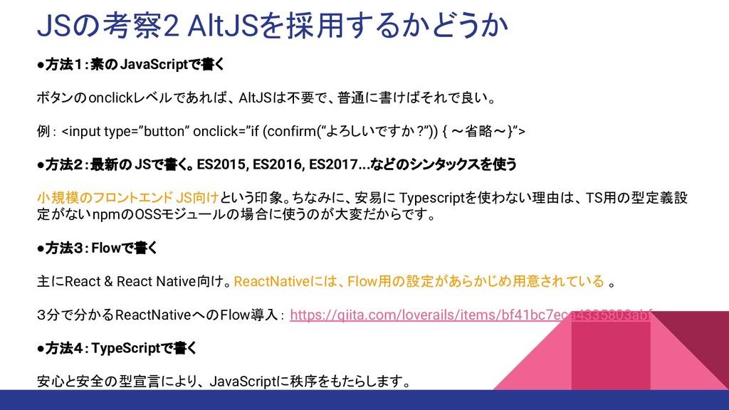 JSの考察2 AltJSを採用するかどうか ●方法1:素のJavaScriptで書く ボタンの...