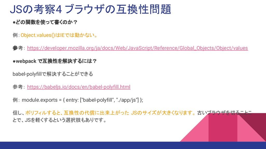 JSの考察4 ブラウザの互換性問題 ●どの関数を使って書くのか? 例:Object.value...