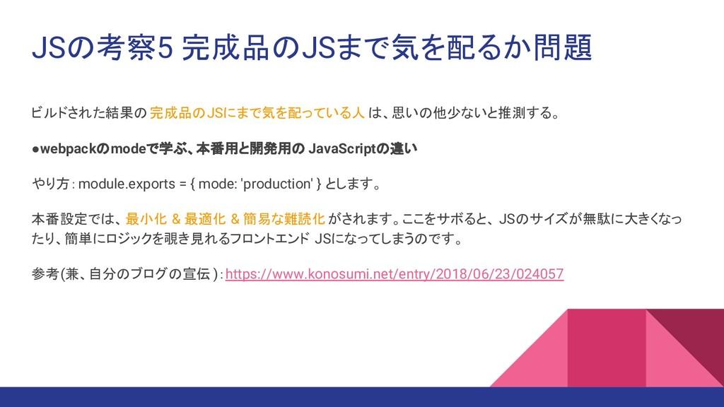 JSの考察5 完成品のJSまで気を配るか問題 ビルドされた結果の完成品のJSにまで気を配ってい...