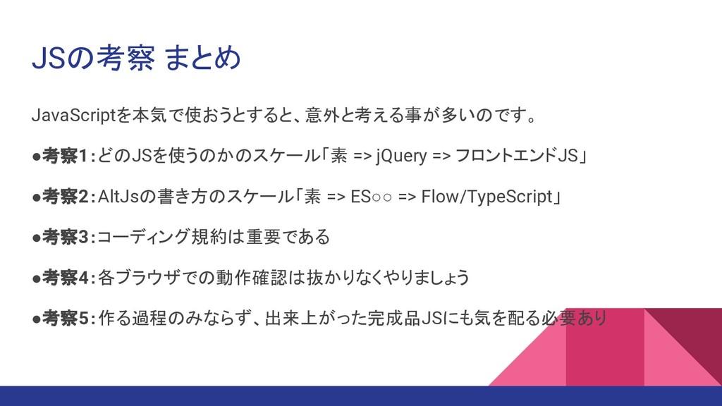 JSの考察 まとめ JavaScriptを本気で使おうとすると、意外と考える事が多いのです。 ...