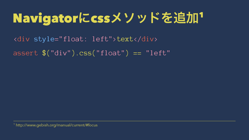 "NavigatorʹcssϝιουΛՃ1 <div style=""float: left"">..."