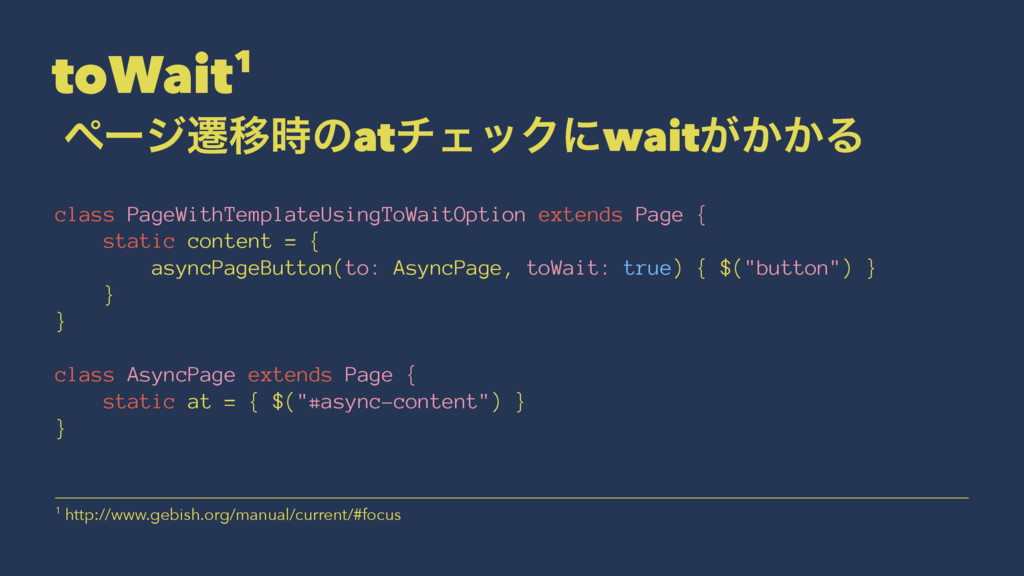 toWait1 ϖʔδભҠͷatνΣοΫʹwait͕͔͔Δ class PageWithTe...