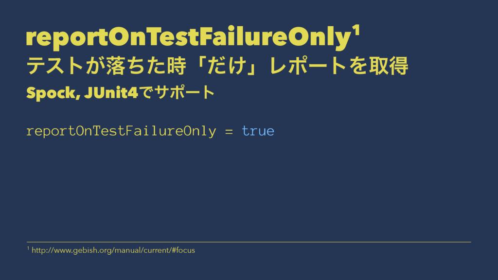 reportOnTestFailureOnly1 ςετ͕མͪͨʮ͚ͩʯϨϙʔτΛऔಘ Sp...