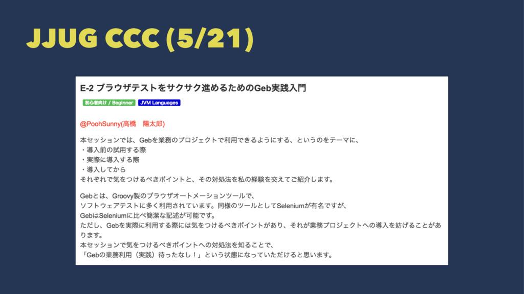 JJUG CCC (5/21)