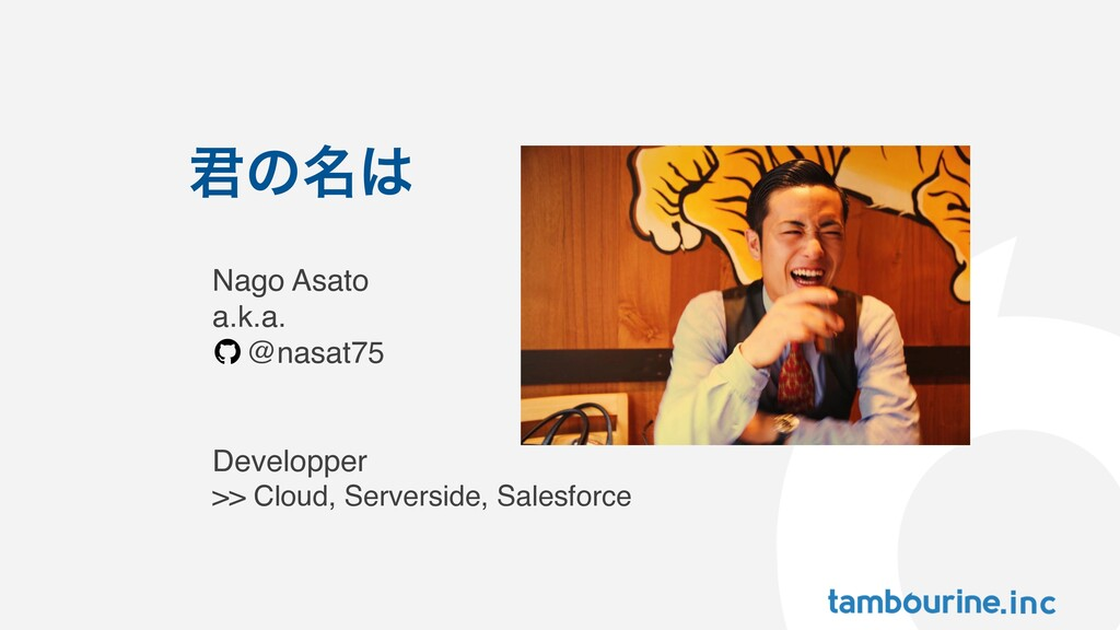 ܅ͷ໊ Nago Asato a.k.a. @nasat75 Developper >> C...