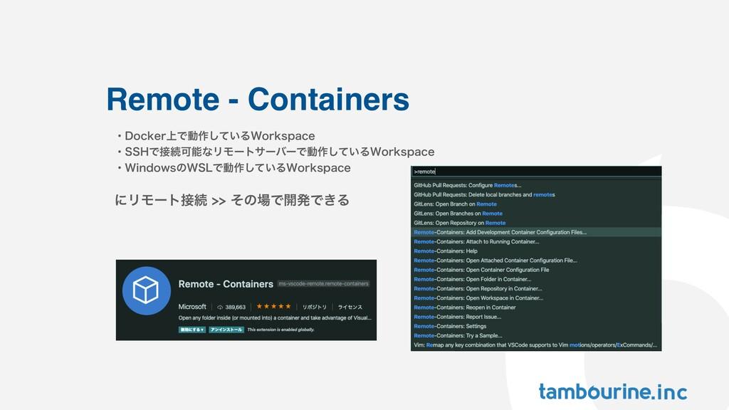 Remote - Containers ɾ%PDLFS্Ͱಈ࡞͍ͯ͠Δ8PSLTQBDF ɾ...