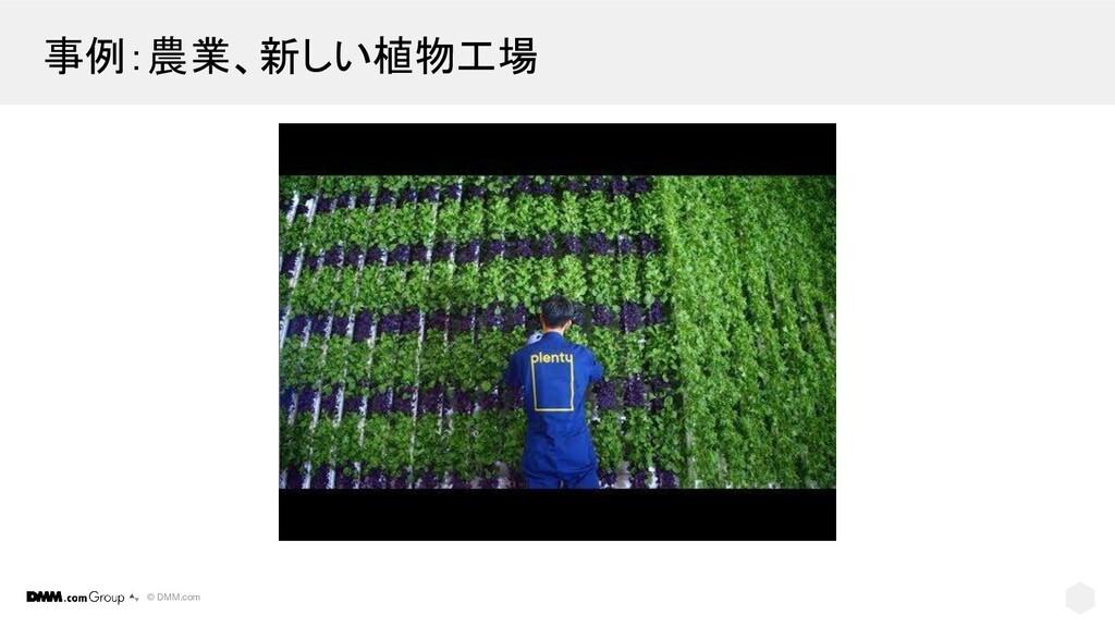 © DMM.com 事例:農業、新しい植物工場