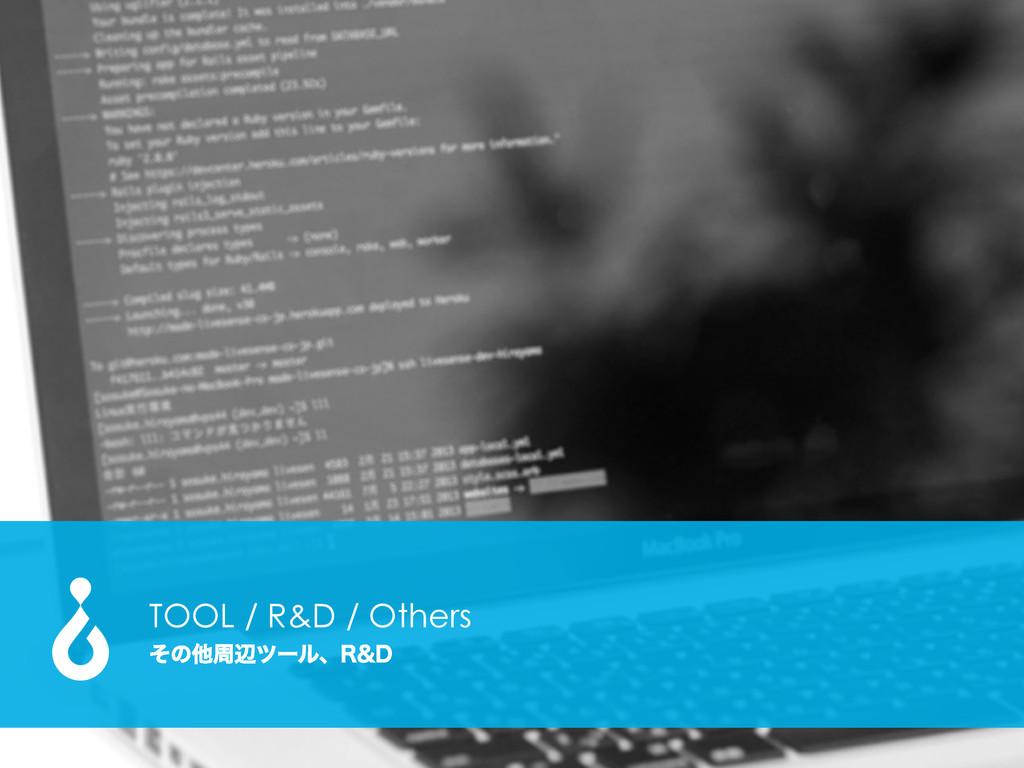TOOL / R&D / Others ͦͷଞपลπʔϧɺ3%
