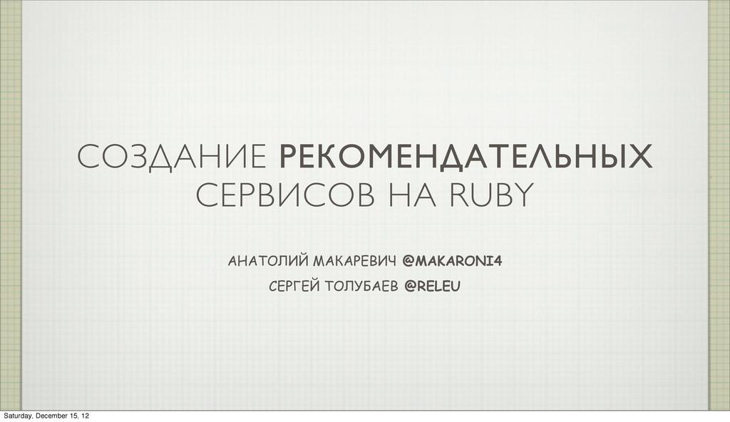 СОЗДАНИЕ РЕКОМЕНДАТЕЛЬНЫХ СЕРВИСОВ НА RUBY АНАТ...