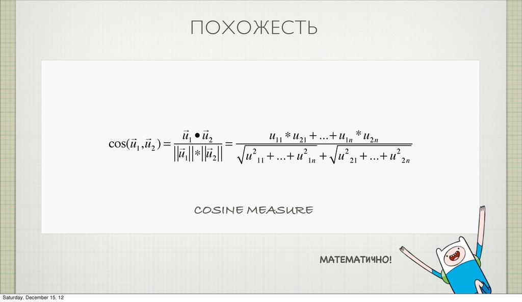 МАТЕМАТИЧНО! cos(  u 1 ,  u 2 ) =  u 1 •  u...