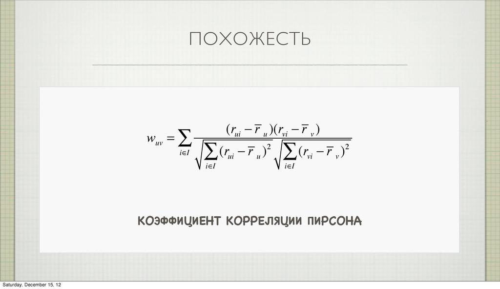 ПОХОЖЕСТЬ w uv = (r ui − r u )(r vi − r v ) (r ...