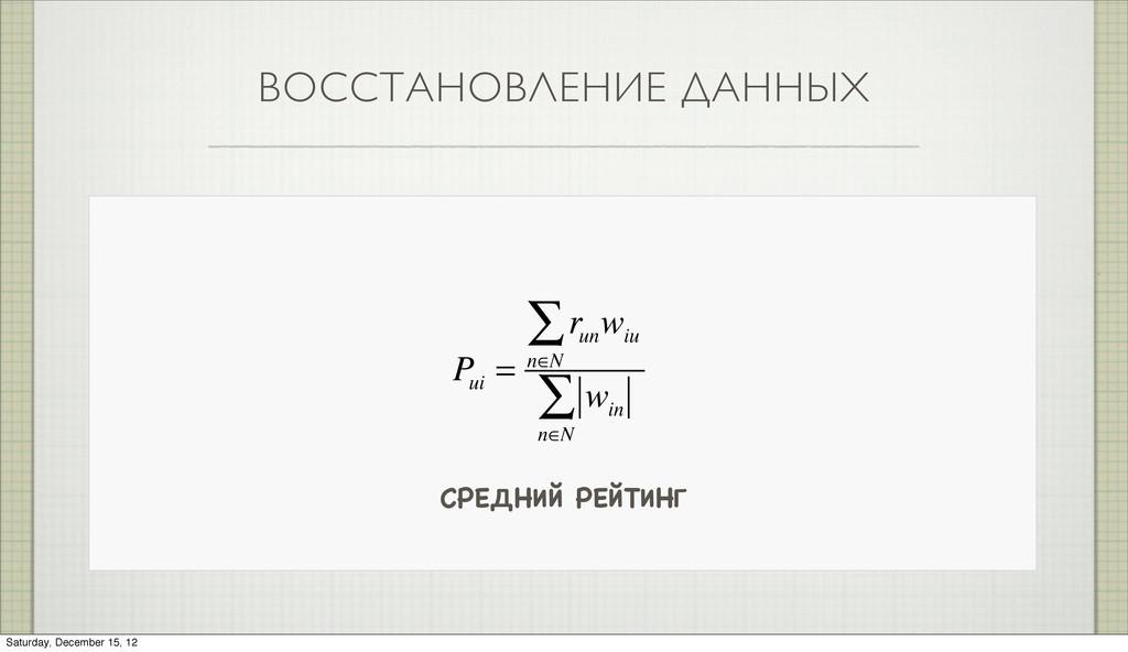 ВОССТАНОВЛЕНИЕ ДАННЫХ СРЕДНИЙ РЕЙТИНГ P ui = r ...