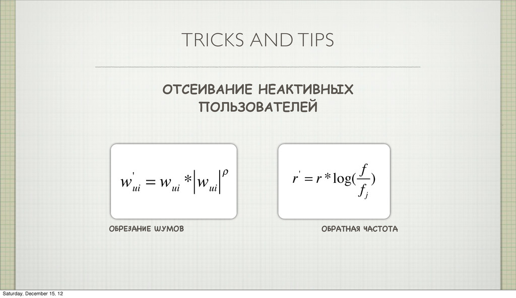 TRICKS AND TIPS ОТСЕИВАНИЕ НЕАКТИВНЫХ ПОЛЬЗОВАТ...