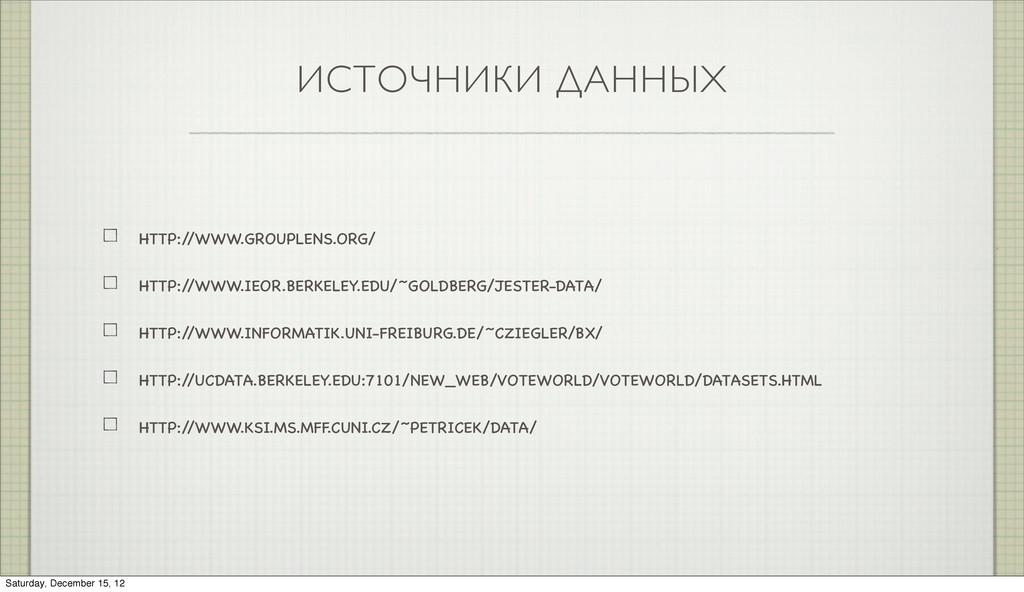 ИСТОЧНИКИ ДАННЫХ HTTP:/ /WWW.GROUPLENS.ORG/ HTT...