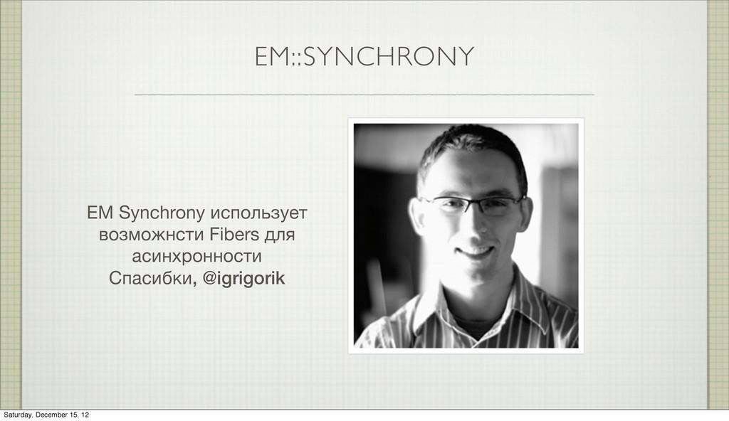 EM::SYNCHRONY EM Synchrony использует возможнст...