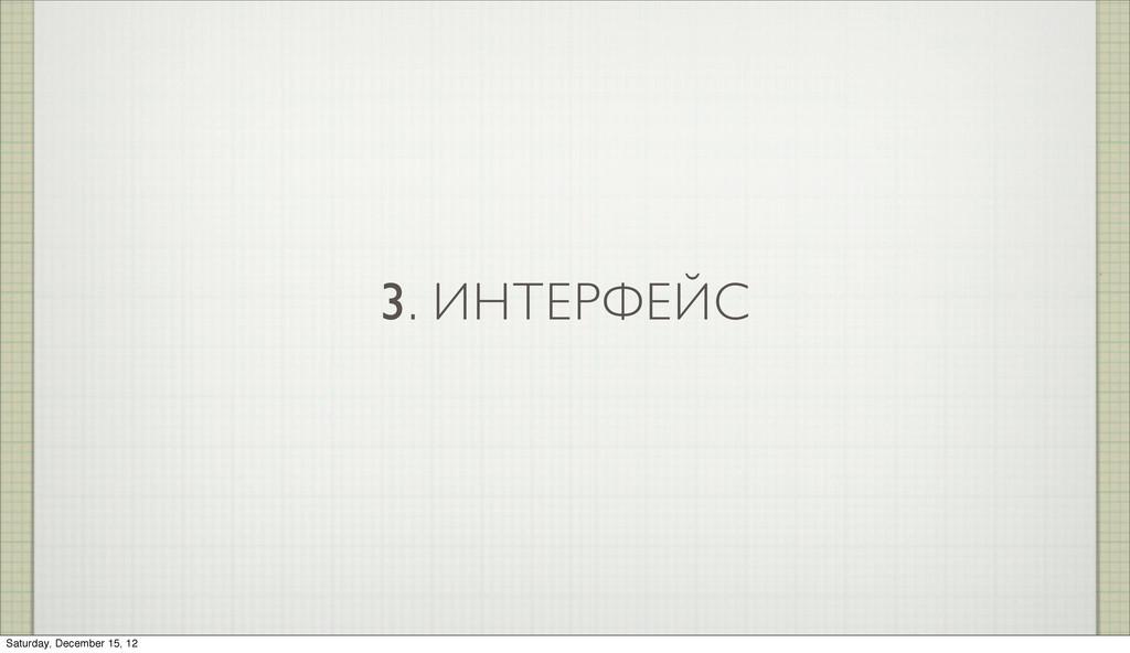 3. ИНТЕРФЕЙС Saturday, December 15, 12