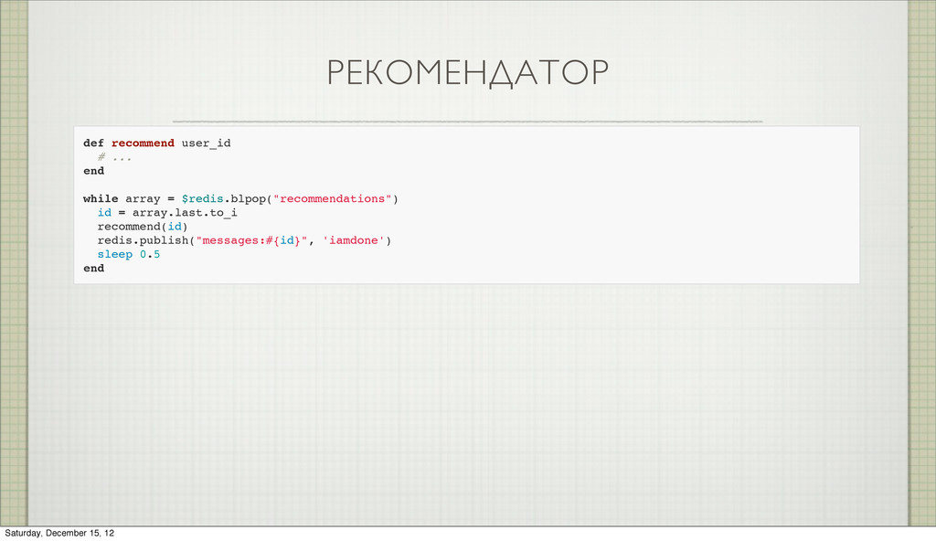 РЕКОМЕНДАТОР def recommend user_id # ... end wh...
