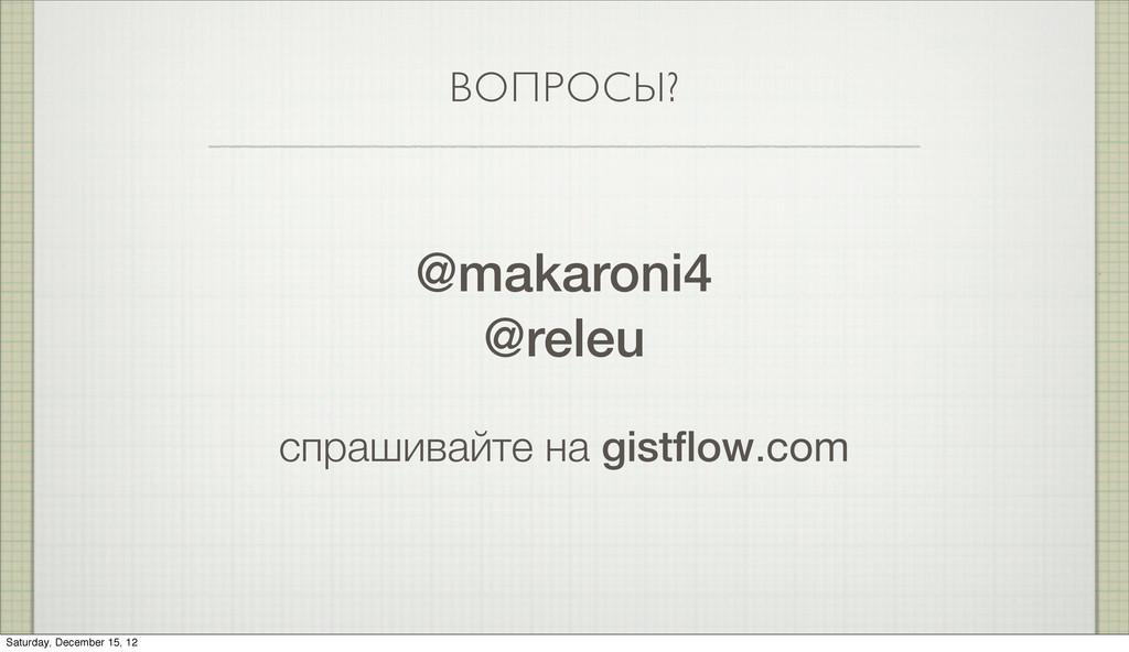 ВОПРОСЫ? @makaroni4 @releu спрашивайте на gistfl...