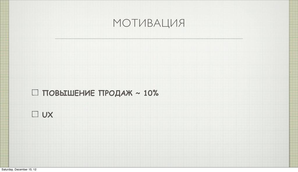 МОТИВАЦИЯ ПОВЫШЕНИЕ ПРОДАЖ ~ 10% UX Saturday, D...