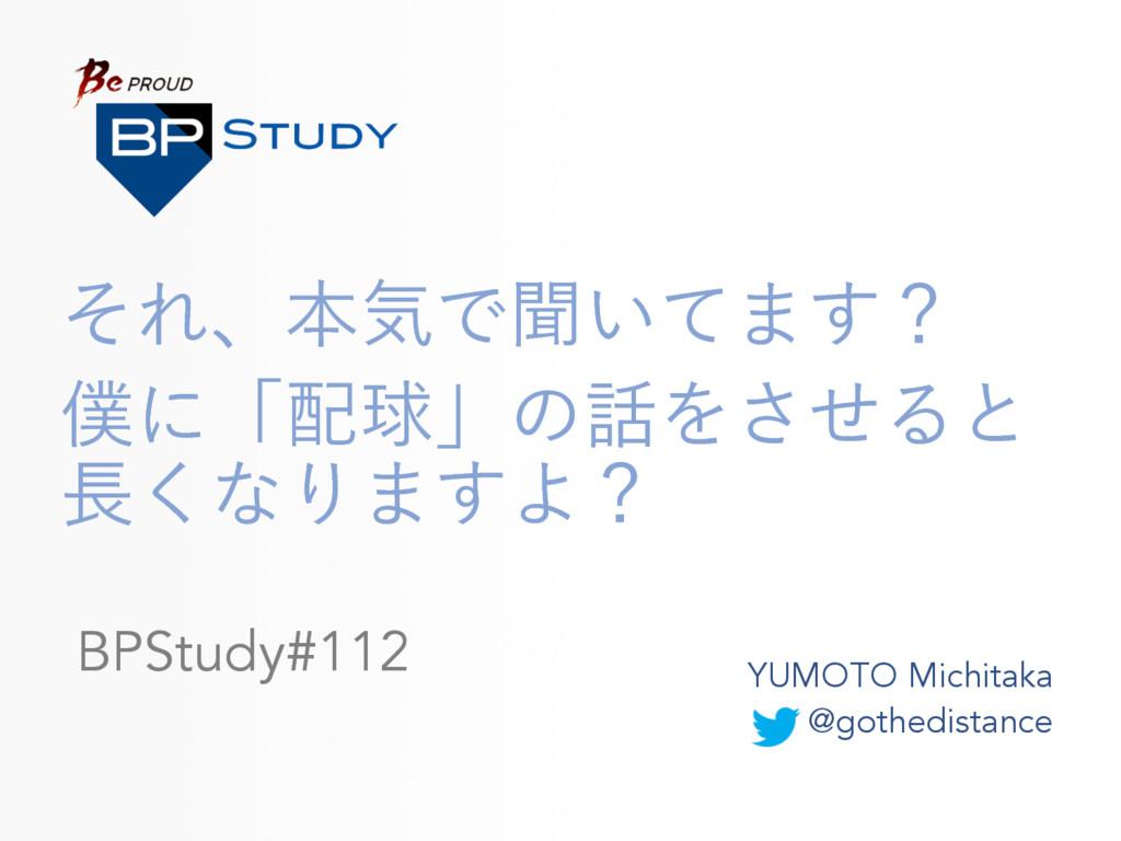 ͦΕɺຊؾͰฉ͍ͯ·͢ʁ ʹʮٿʯͷΛͤ͞Δͱ ͘ͳΓ·͢Αʁ YUMOTO Mich...