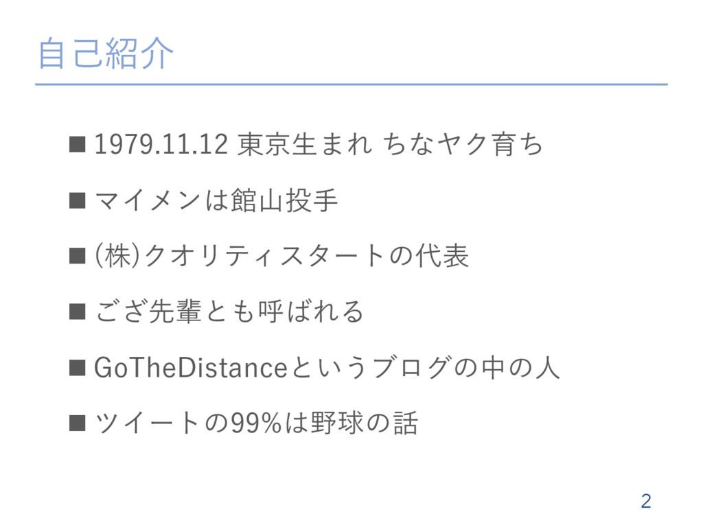 ࣗݾհ n 1979.11.12 東京⽣まれ ちなヤク育ち n マイメンは館⼭投⼿ n (株...