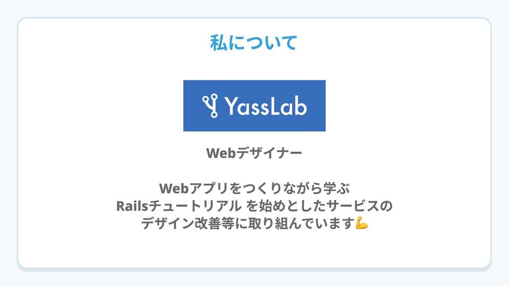 私について Webデザイナー Webアプリをつくりながら学ぶ Railsチュートリアル を始...