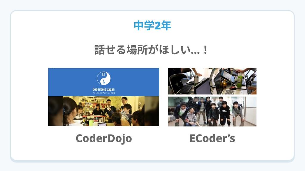 中学2年 話せる場所がほしい…! CoderDojo ECoder's