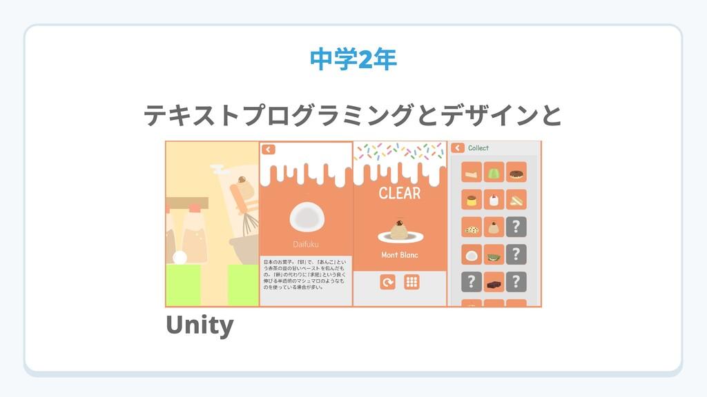 中学2年 テキストプログラミングとデザインと Unity