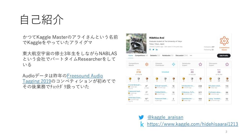 ⾃⼰紹介 @kaggle_araisan https://www.kaggle.com/hid...