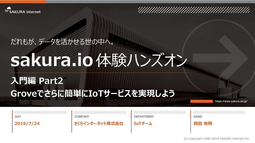 sakura.io体験ハンズオン 入門編 Part2 Groveでさらに簡単にIoTサービスを...