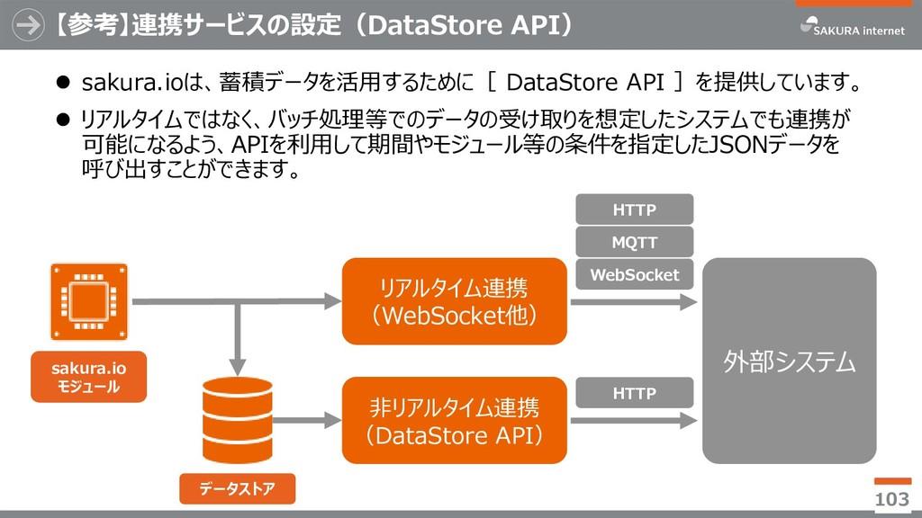 【参考】連携サービスの設定(DataStore API) ⚫ sakura.ioは、蓄積データ...