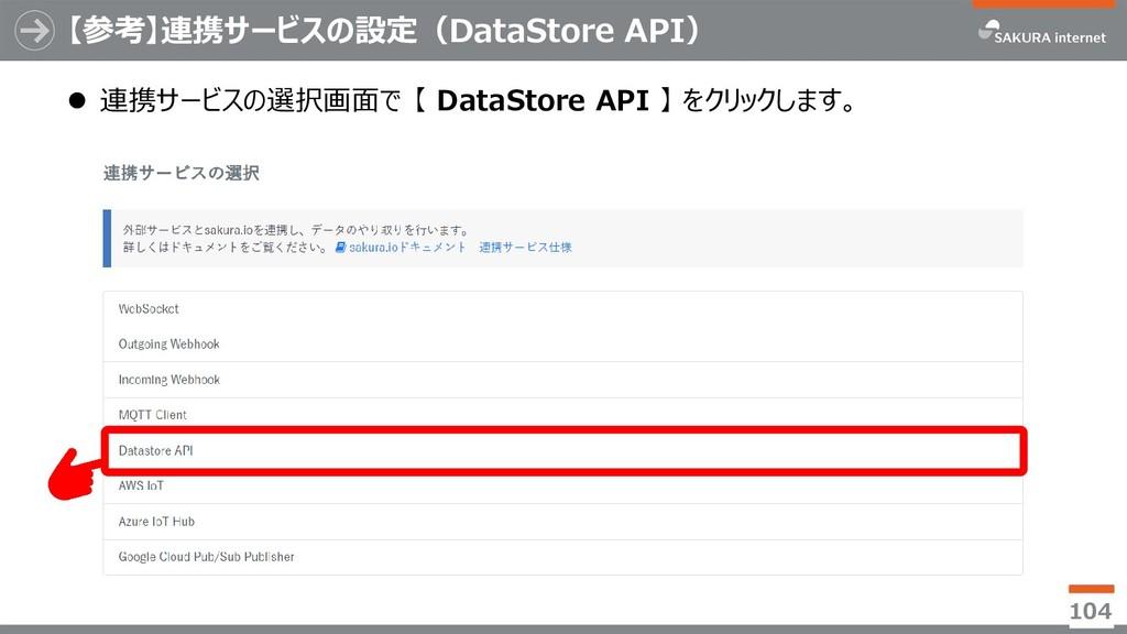【参考】連携サービスの設定(DataStore API) ⚫ 連携サービスの選択画面で 【 D...