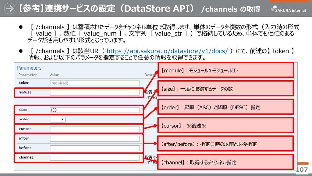 【参考】連携サービスの設定(DataStore API) /channels の取得 ⚫ [ ...