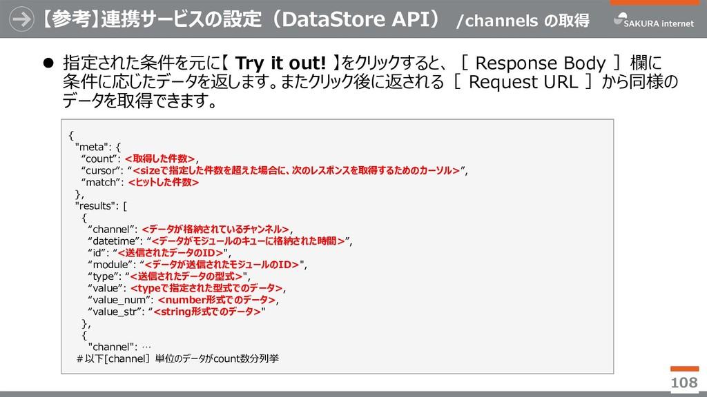 【参考】連携サービスの設定(DataStore API) /channels の取得 ⚫ 指定...