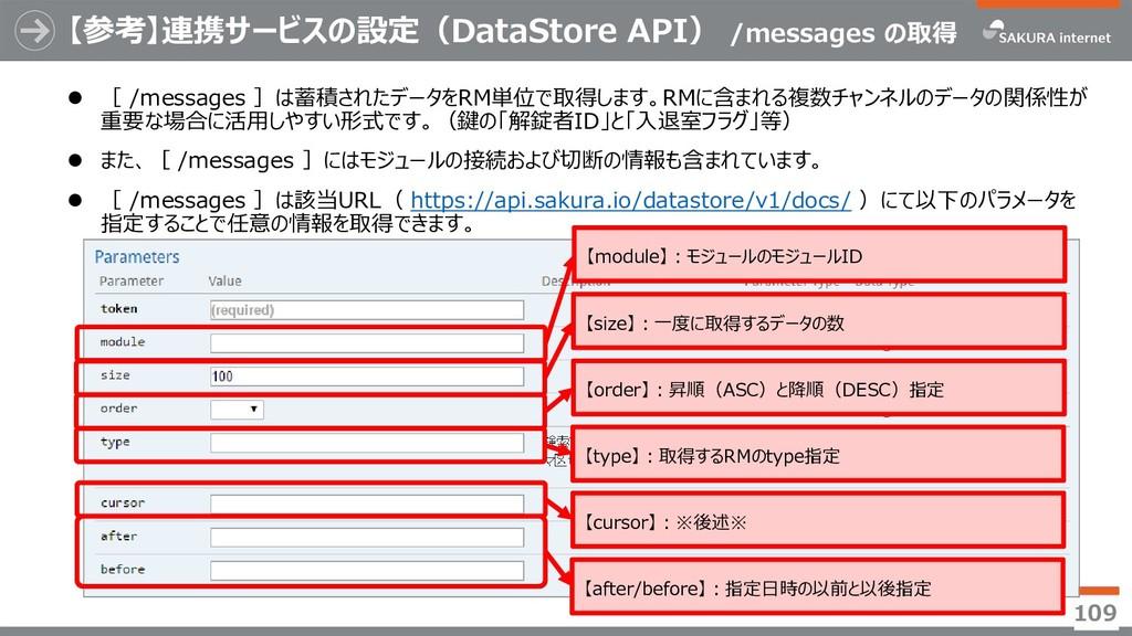【参考】連携サービスの設定(DataStore API) /messages の取得 ⚫ [ ...