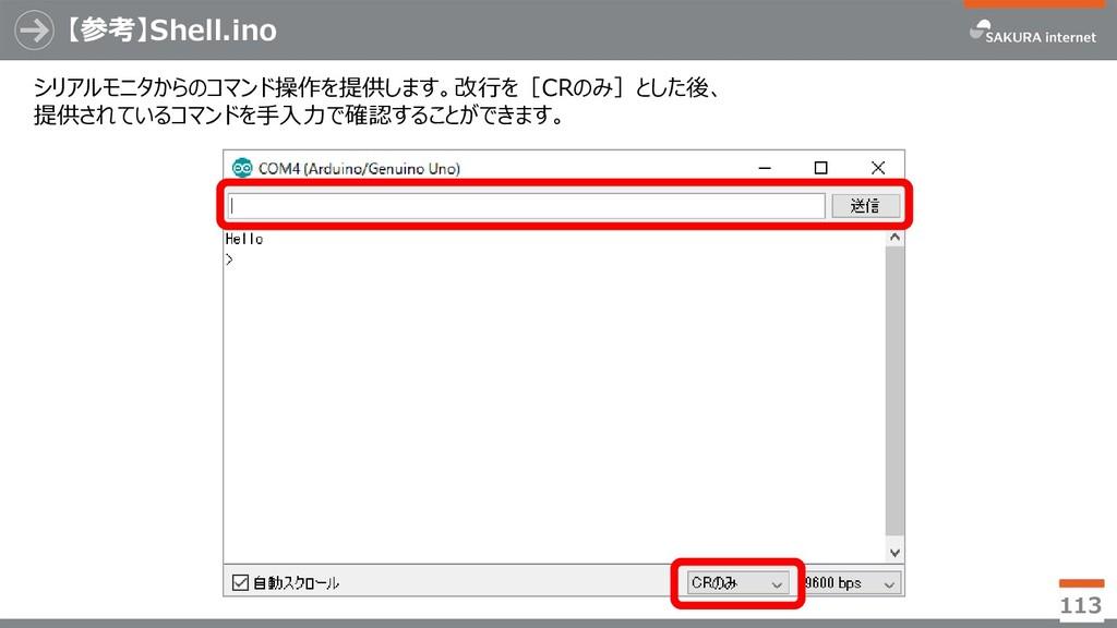 【参考】Shell.ino 113 シリアルモニタからのコマンド操作を提供します。改行を[CR...